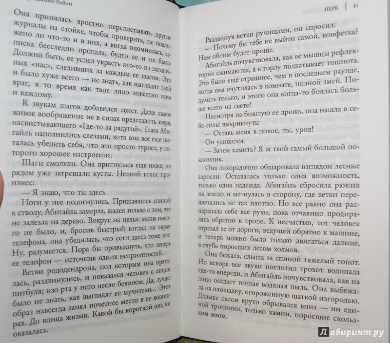 ДЖЕН РАЙАН НЕРВ КНИГУ СКАЧАТЬ БЕСПЛАТНО