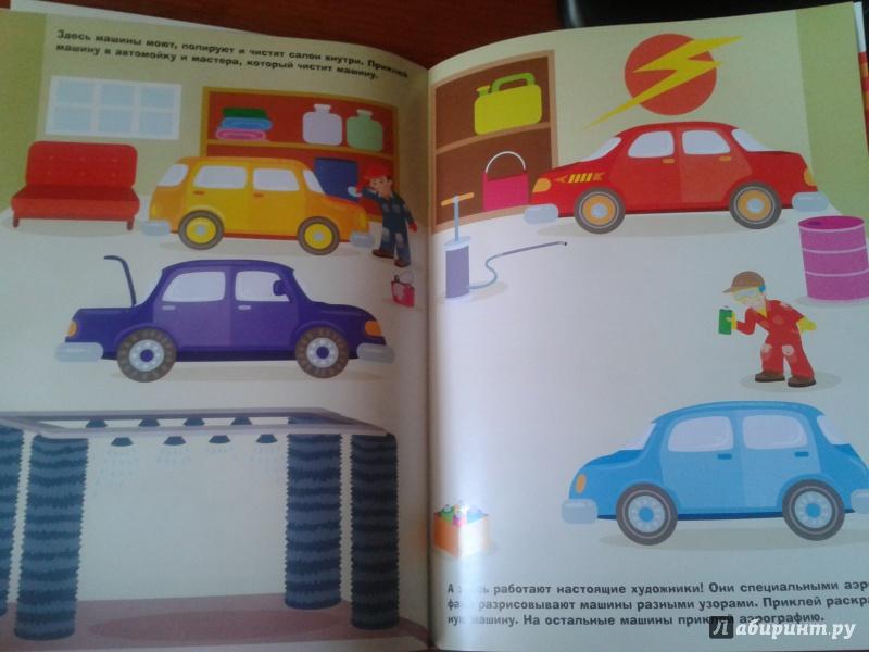 Иллюстрация 7 из 17 для Автосервис - М. Калугина | Лабиринт - книги. Источник: v