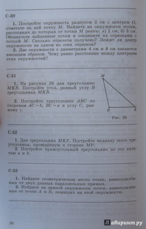 Дидактические материалы по геометрии 7 класс медяник онлайн