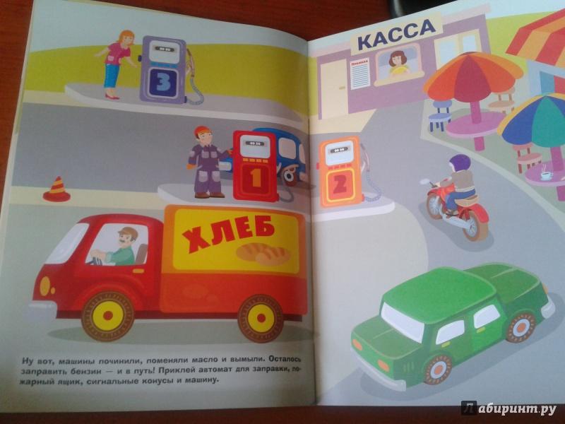 Иллюстрация 8 из 17 для Автосервис - М. Калугина   Лабиринт - книги. Источник: v