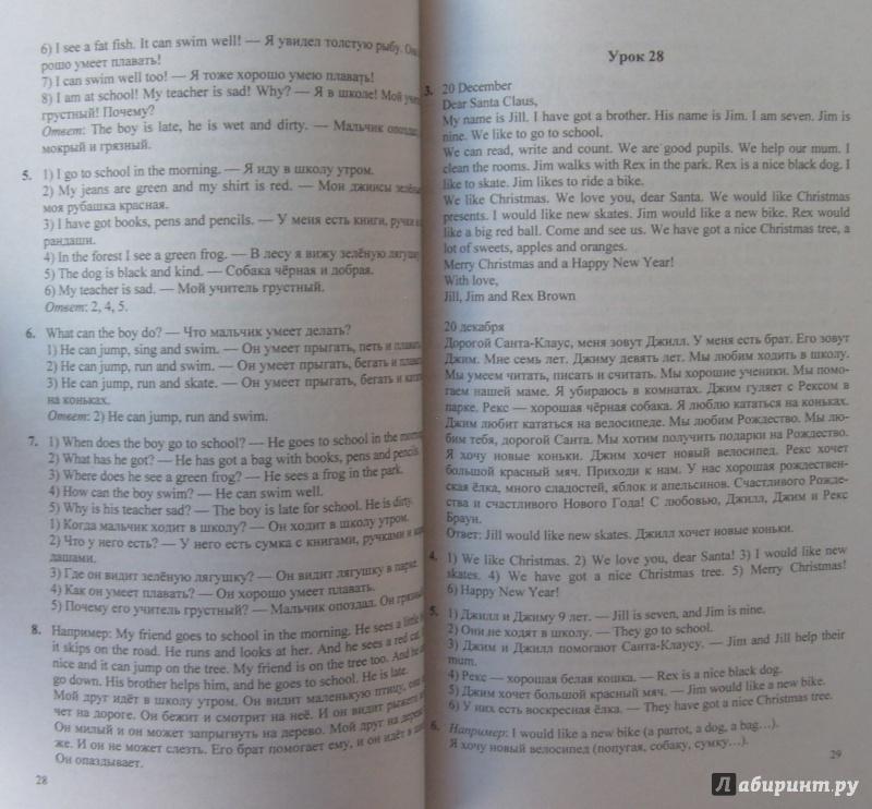 Спиши ру англисский язык 3 класс биболетова