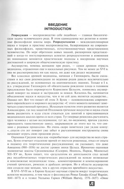 Иллюстрация 17 из 54 для Гинекология. Учебник - Радзинский, Фукс ...