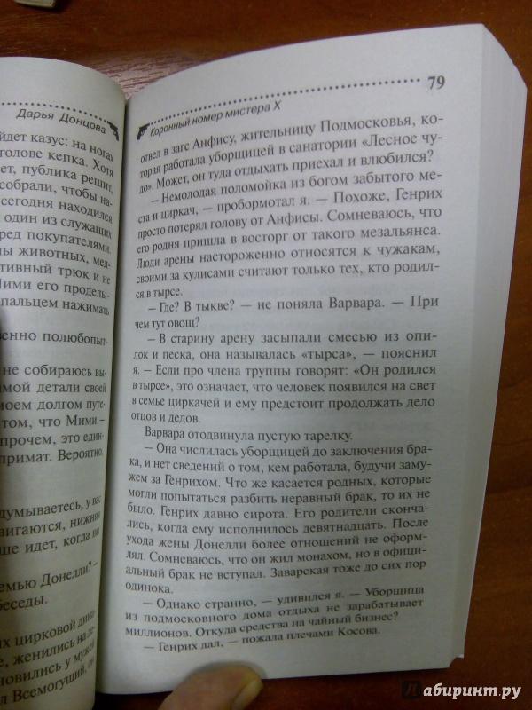 Иллюстрация 18 из 38 для Коронный номер мистера Х - Дарья Донцова | Лабиринт - книги. Источник: Ульянова Мария