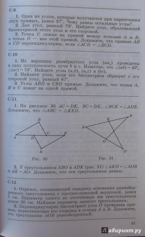 Гдз по геометрии 7 класс дидактический гусев