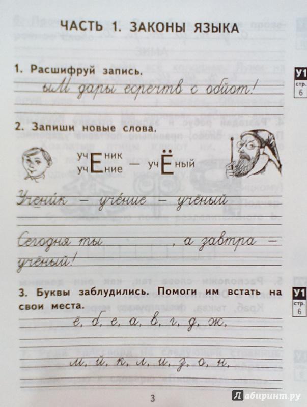 1 класс гдз по языку русскому малаховская 2 часть