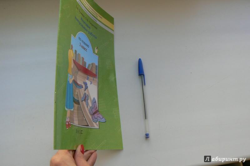 из для Итоговые контрольные работы чтению класс ФГОС  Иллюстрация 9 из 23 для Итоговые контрольные работы чтению 2 класс ФГОС Бунеева Чиндилова Лабиринт книги