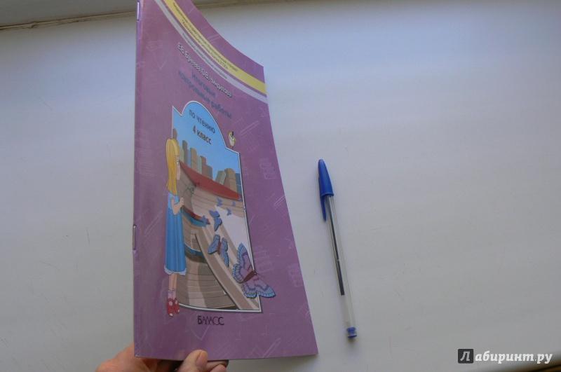 из для Литературное чтение класс Итоговые контрольные  Иллюстрация 1 из 6 для Литературное чтение 4 класс Итоговые контрольные работы Бунеева Чиндилова Лабиринт книги