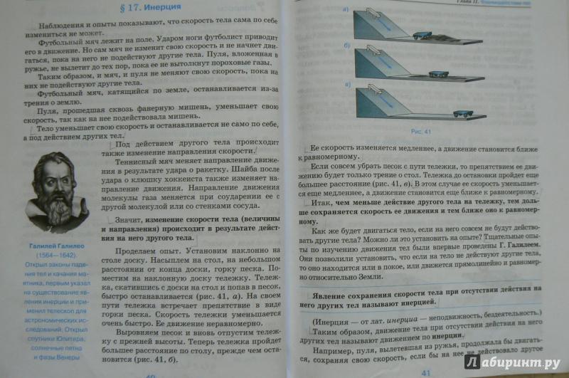 Иллюстрация 1 из 4 для Физика. 7 класс. Учебник - Александр Перышкин | Лабиринт - книги. Источник: Марина