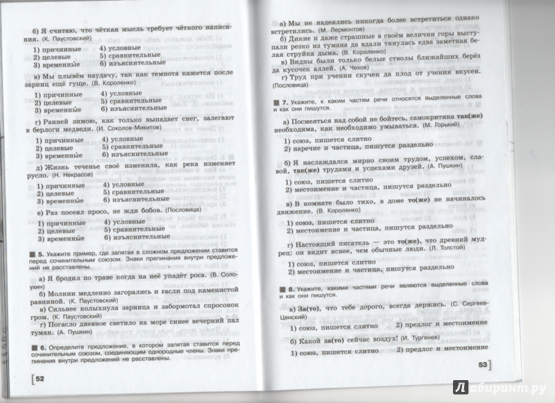 Русскому решебник по языку на тесты тематические