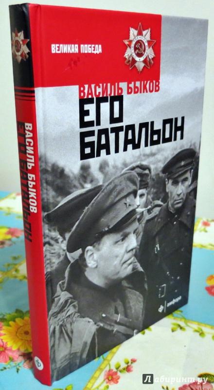 Его батальон книга скачать
