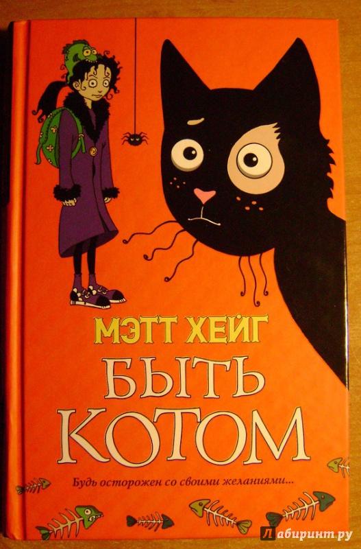 Иллюстрация 21 из 27 для Быть котом - Мэтт Хейг | Лабиринт - книги. Источник: Людмила Леонидовна