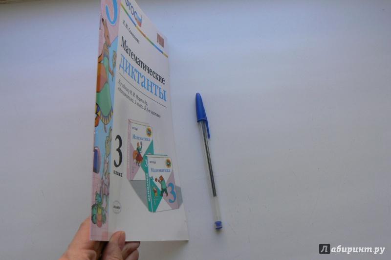 Иллюстрация 1 из 5 для Математика. 3 класс. Математические диктанты к учебнику М.И. Моро и др. ФГОС - Любовь Самсонова | Лабиринт - книги. Источник: Марина