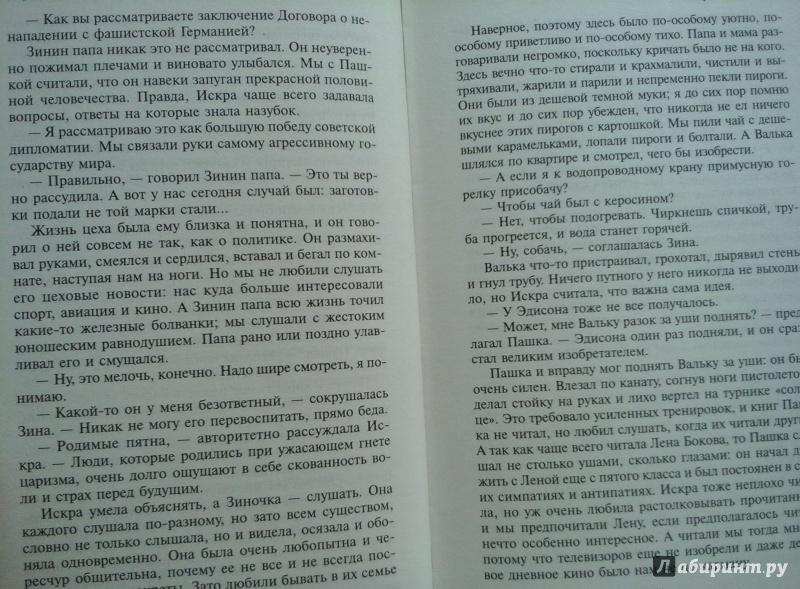 Иллюстрация 1 из 5 для Повести (0710130) - Борис Васильев | Лабиринт - книги. Источник: Мошков Евгений Васильевич
