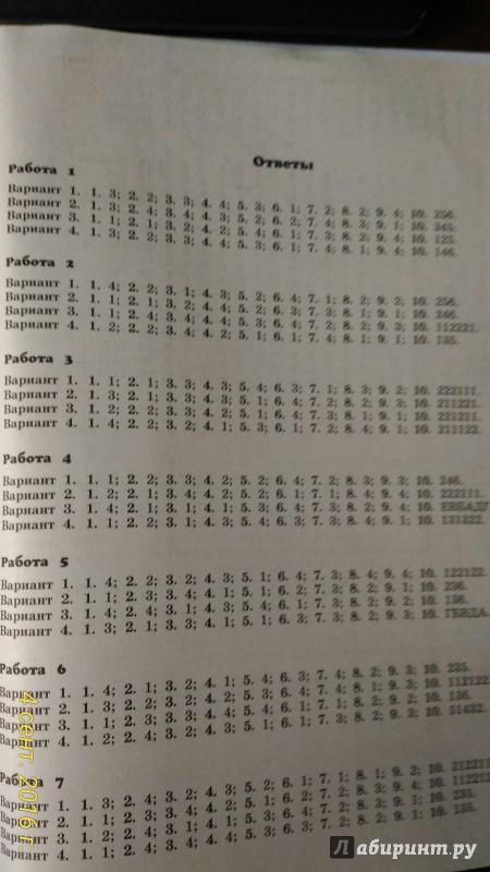 РОХЛОВ БИОЛОГИЯ 9 КЛАСС 44 ВАРИАНТА ДИДАКТИЧЕСКИЙ МАТЕРИАЛ СКАЧАТЬ БЕСПЛАТНО
