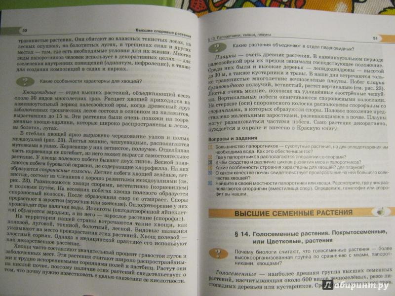 Гдз По Биологии 5 Класс Трайтак Учебник Ответы