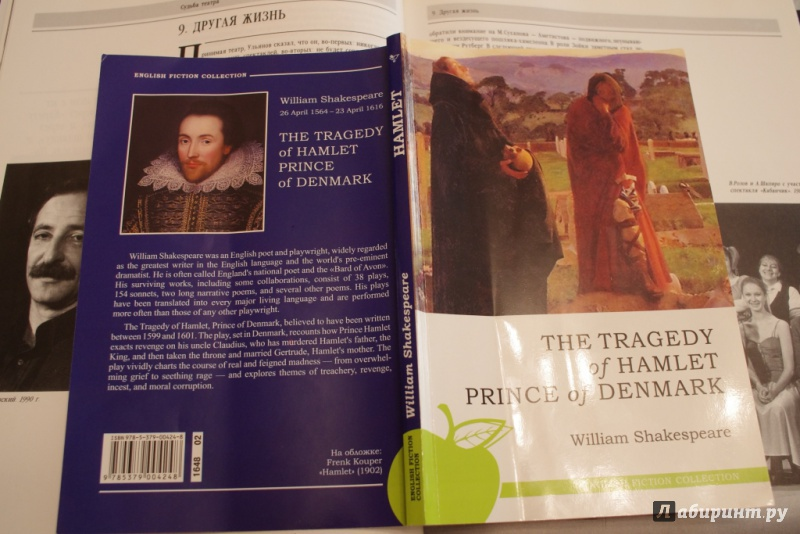 a literary analysis of the tragedy of hamlet prince of denmark by william shakespeare
