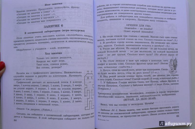 Решебник часть ответы класс 1 заниматика холодова 1