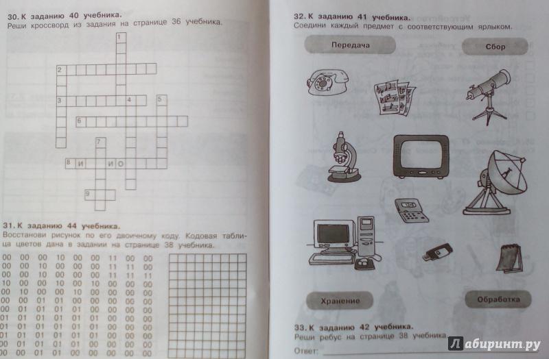 Гдз паутова решебник е.п.бененсон а.г 4 информатика класс икт