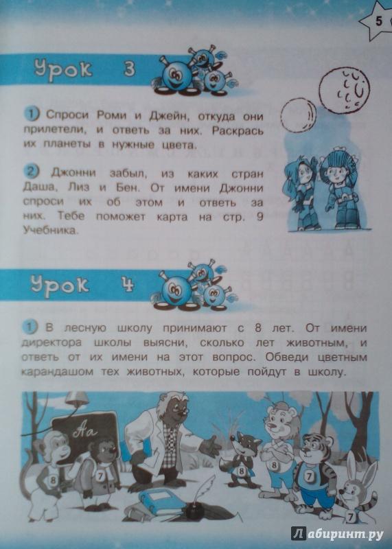 английский язык рабочая тетрадь 3 класс узунова