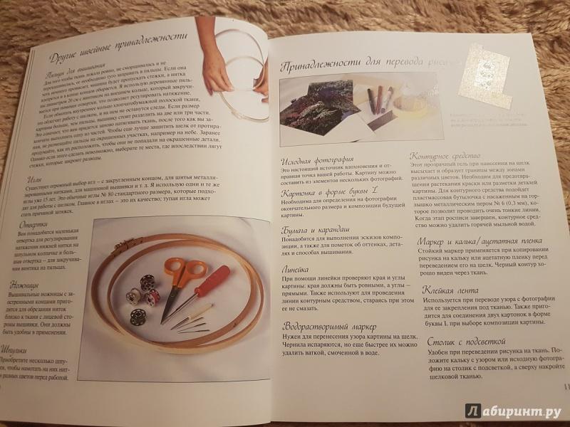 Машинная вышивка цветов практическое руководство для начинающих