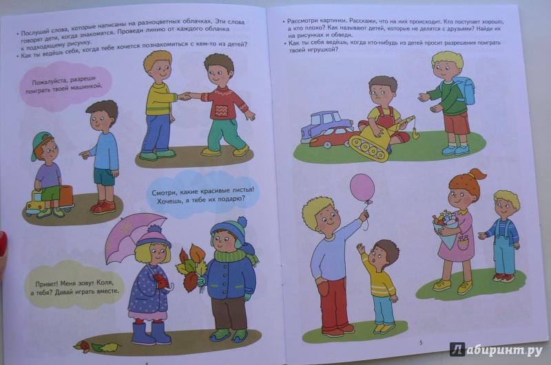 игра знакомство для детей 4 5 лет