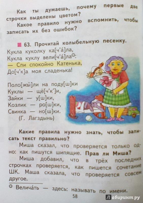 Гдз русский язык 2 класс чуракова 2 часть учебник ответы страница