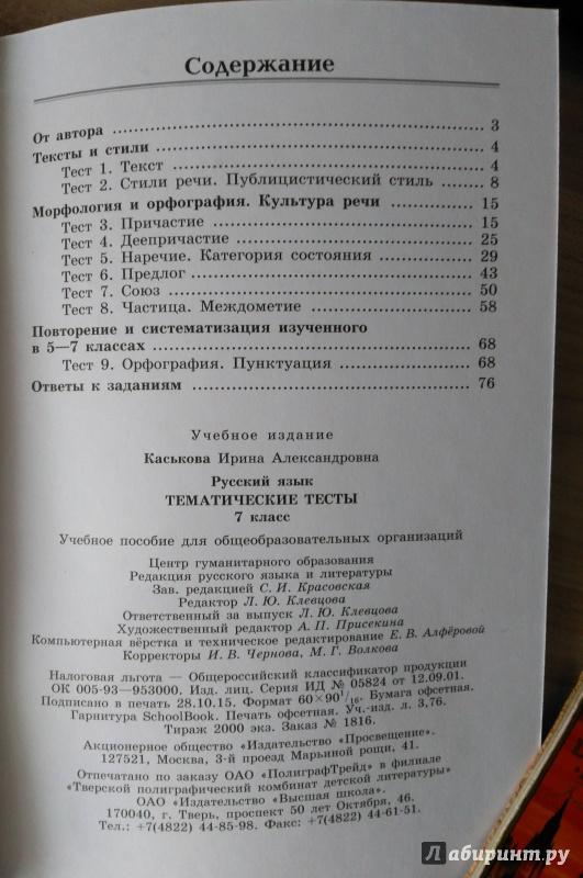 Язык русский тестам мальцева гдз 5 класс тематическим по