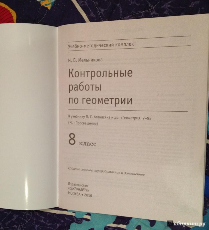 Иллюстрация из для Контрольные работы по геометрии класс К  Иллюстрация 2 из 8 для Контрольные работы по геометрии 8 класс К учебнику Л