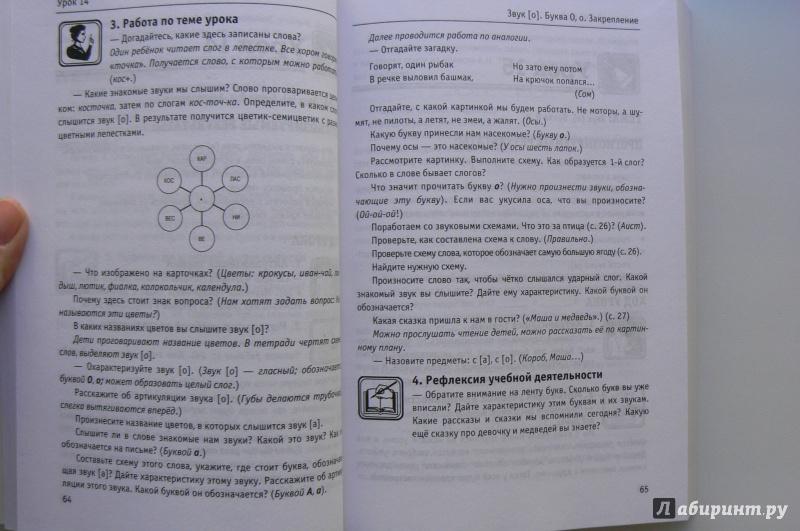 хранение, поурочные разработки к учебнику азбука горецкий транспортной безопасности
