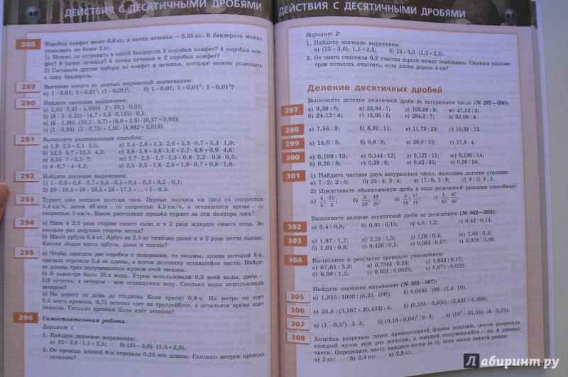 6 класс читать математика задачник