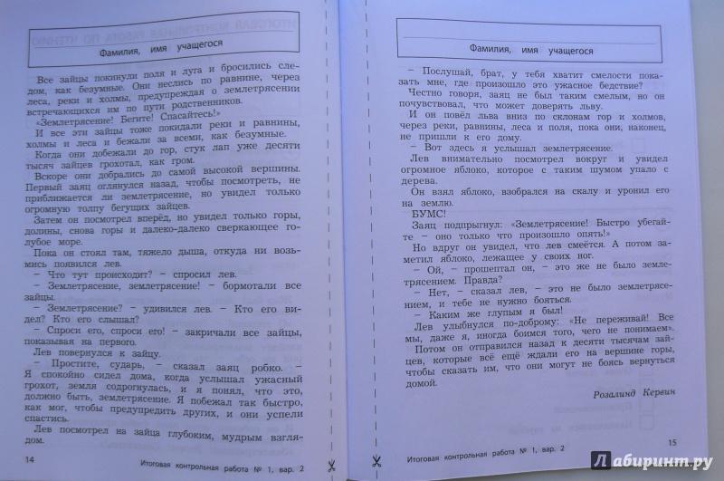из для Литературное чтение класс Итоговые контрольные  Иллюстрация 3 из 6 для Литературное чтение 4 класс Итоговые контрольные работы Бунеева Чиндилова Лабиринт книги
