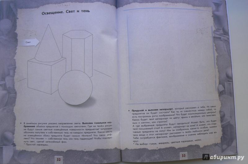 тетрадь искусству класс гдз изобразительному рабочая по неменская 6