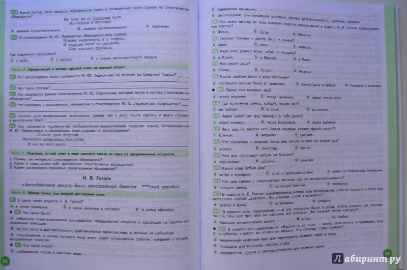 5 1 по частьответв литературе класс ахмадулина гдз тетрадь рабочая
