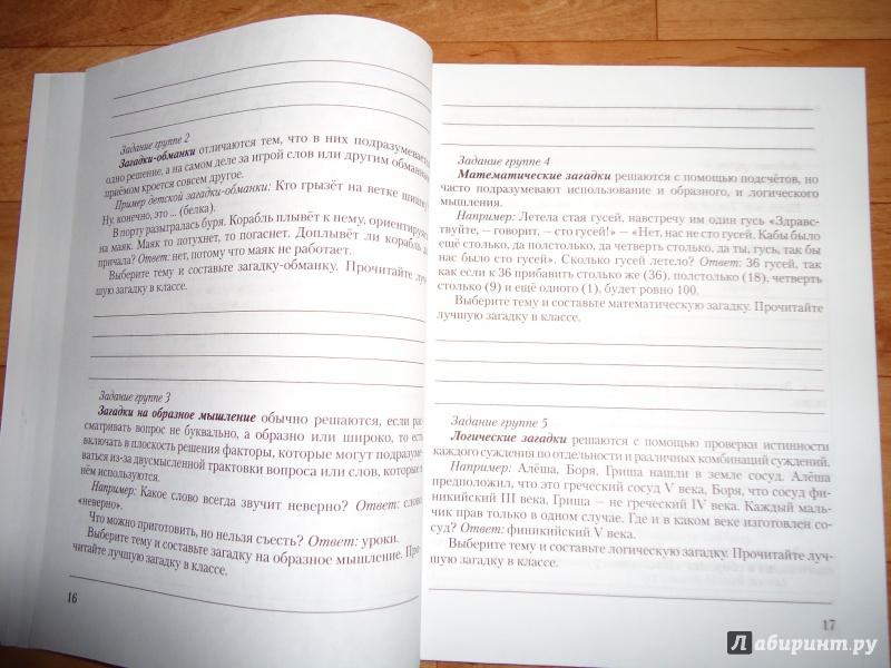 Класс решебник 1 литературе 5 тетрадь часть г.с.меркин по