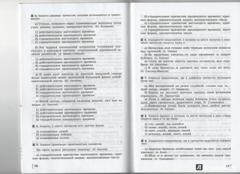 ладыженская гдз тесты по класс ответами 6 языку русскому с тематические
