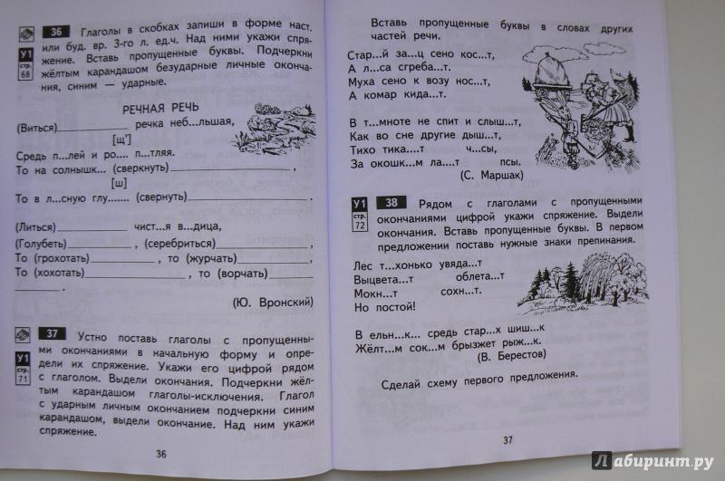 Иллюстрация 5 из 5 для Русский язык. 4 класс. Тетрадь для самостоятельной работы №1 - Татьяна Байкова | Лабиринт - книги. Источник: Марина