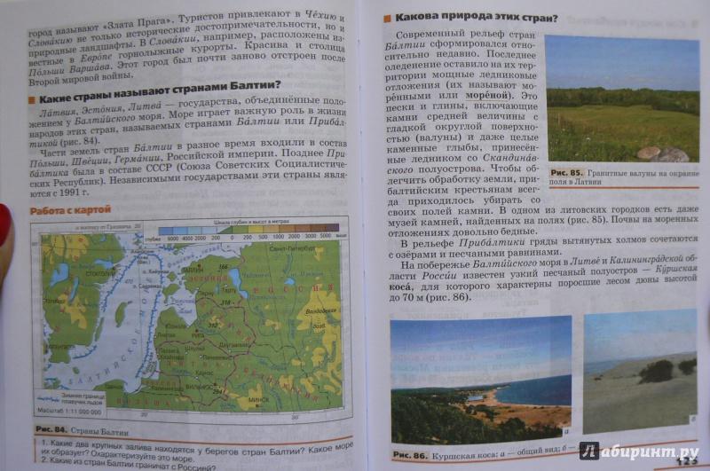 Класс география страноведение климанова гдз 7