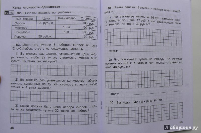 по математике класс тетрадь самостоятельной 4 решебник для работы