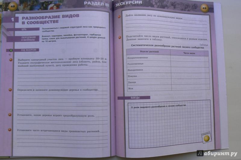Решебник задач и ГДЗ по Биологии 7 класс