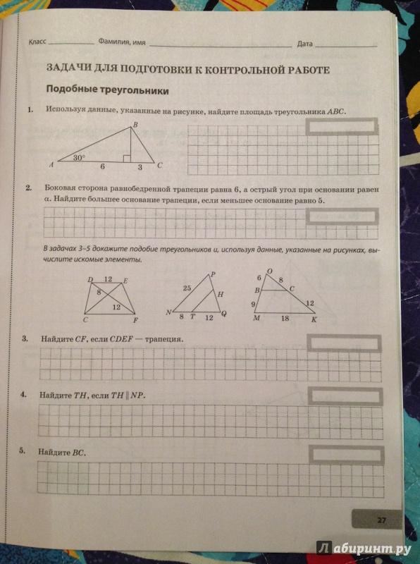 Иллюстрация из для Контрольные работы по геометрии класс К  Иллюстрация 5 из 8 для Контрольные работы по геометрии 8 класс К учебнику Л