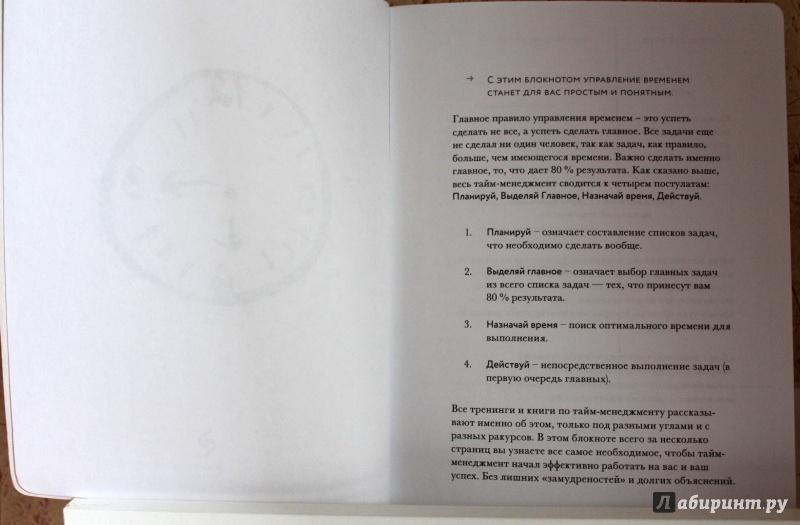 Иллюстрация 20 из 34 для Тайм-менеджмент | Лабиринт - канцтовы. Источник: E.B.