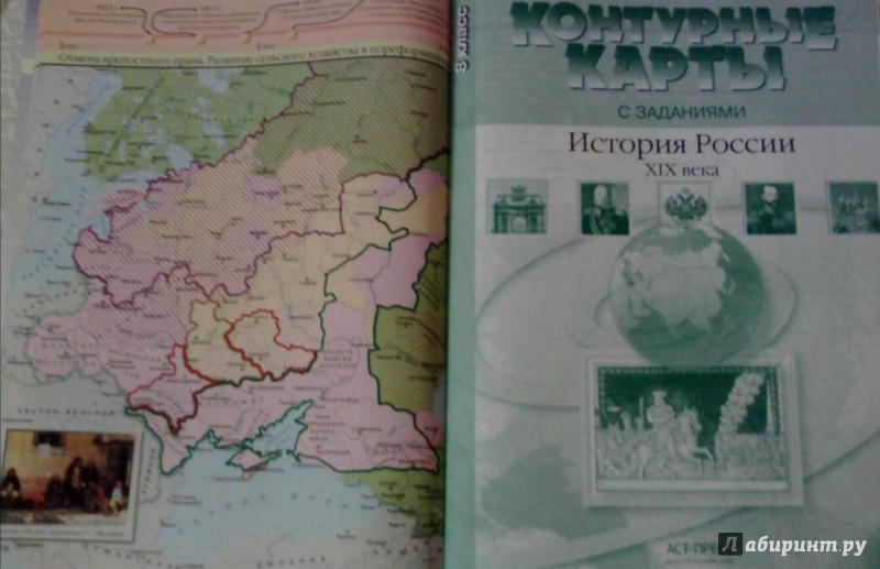 19 век класс по гдз колпаков история россии атлас 8 истории