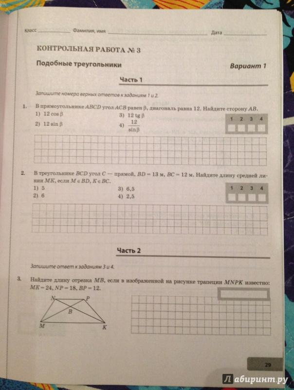 Иллюстрация из для Контрольные работы по геометрии класс К  Иллюстрация 6 из 8 для Контрольные работы по геометрии 8 класс К учебнику Л