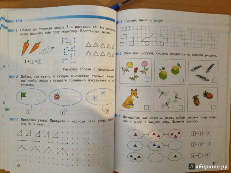 Гдз по математике рабочая тетрадь г.в дорофеев миракова бука