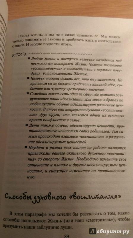 Иллюстрация 36 из 38 для Как быть, когда все не так, как хочется. Как понять уроки жизни и стать ее любимцем - Александр Свияш | Лабиринт - книги. Источник: Светлица