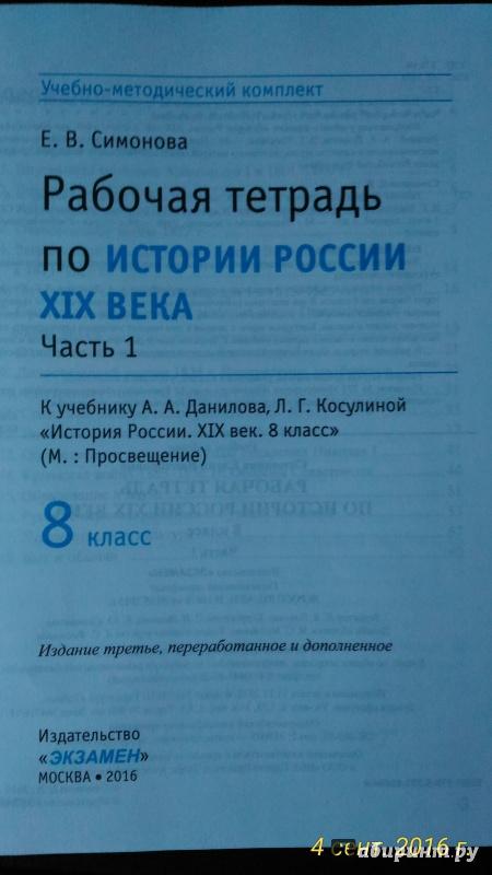 Класс история рабочая тетрадь век 8 гдз россии симонова 19