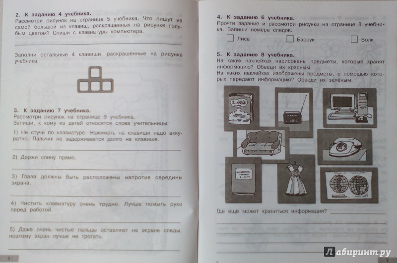 Е.п бененсон а.г паутова информатика и икт 3 класс ответ