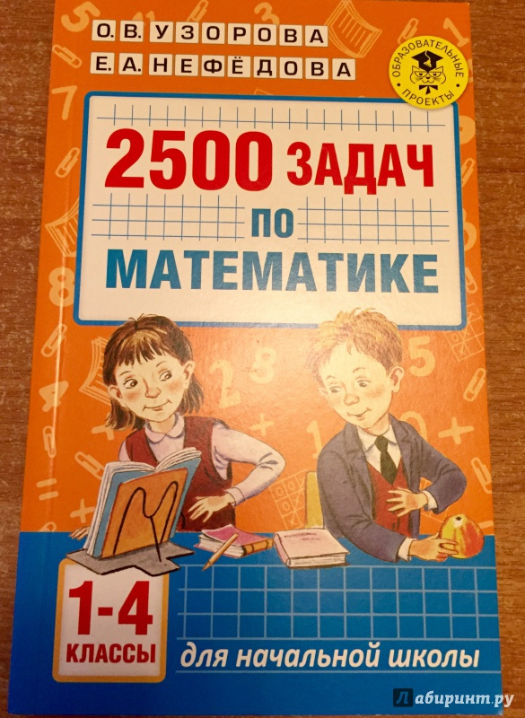 Гдз Узорова Нефёдова 2500 Задач По Математике