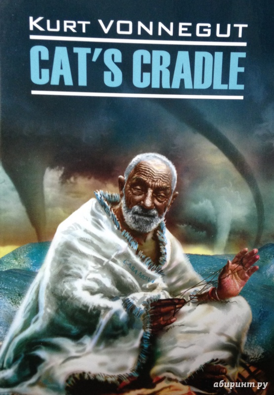 Иллюстрация 2 из 19 для Cat's Cradle - Курт Воннегут   Лабиринт - книги. Источник: Tatiana Sheehan