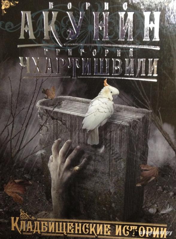Иллюстрация 1 из 8 для Кладбищенские истории - Акунин, Чхартишвили   Лабиринт - книги. Источник: Tatiana Sheehan